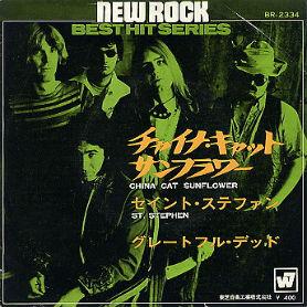 Grateful Dead 45-Japan-c