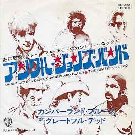 Grateful Dead 45-Japan-e