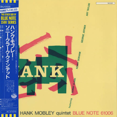 https://www.zeroto180.org/wp-content/uploads/2019/07/Hank-Mobley-LP-Japan-1984-aa.jpg